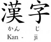 kanji-300x247